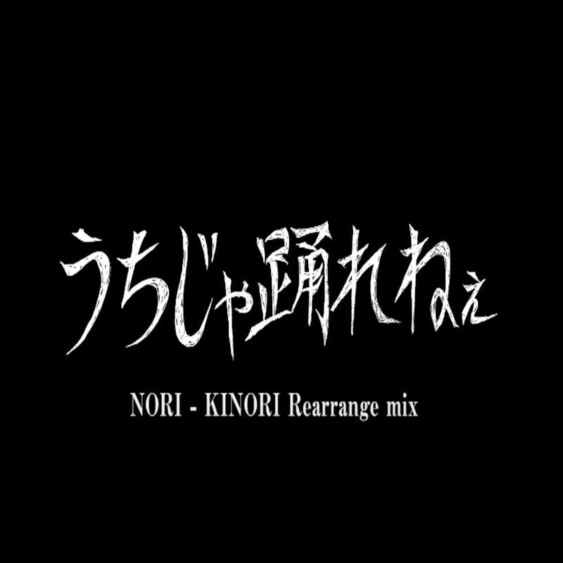 うちじゃ踊れねぇ (NORI - KINORI Rearrange mix)
