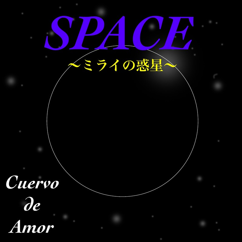SPACE ~ミライの惑星~