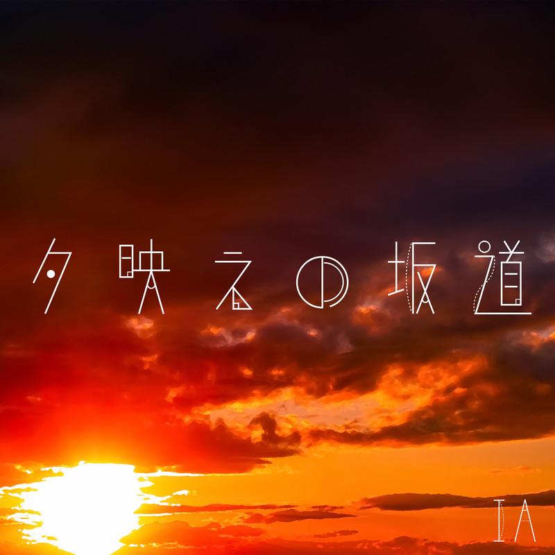 夕映えの坂道 (Pop Remix)