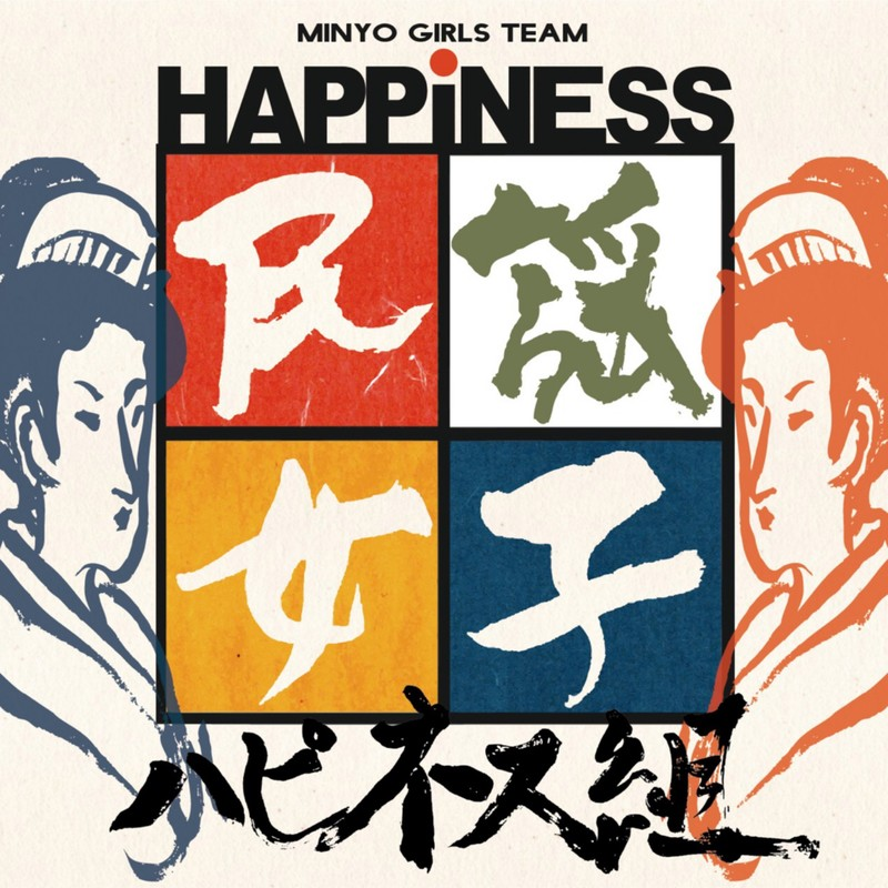 MINYO GIRLS TEAM HAPPINESS