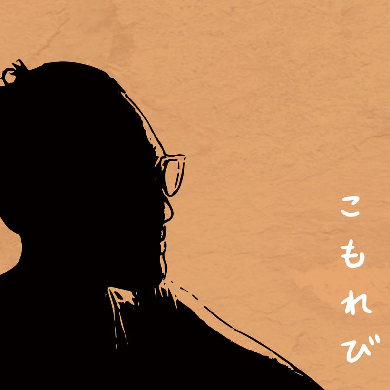 こもれび (feat. 笠村勇樹)