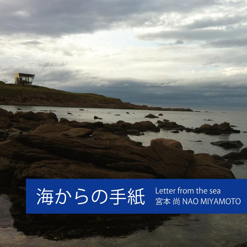 海からの手紙