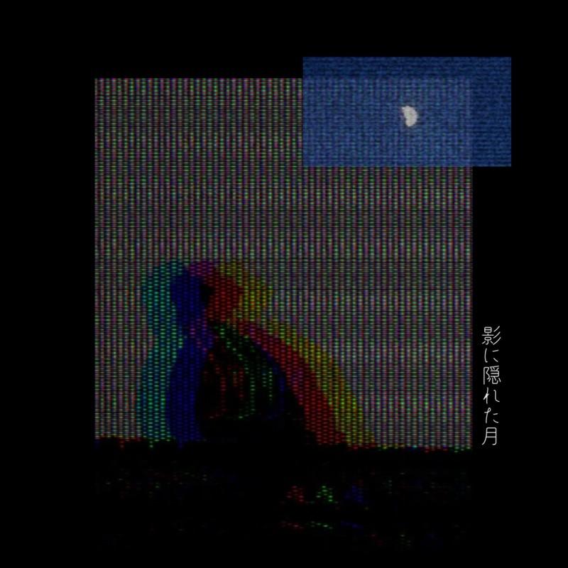 影に隠れた月