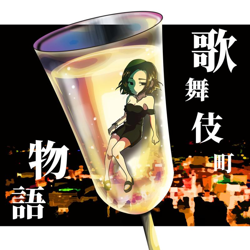 歌舞伎町物語 (feat. 森山 夕子)