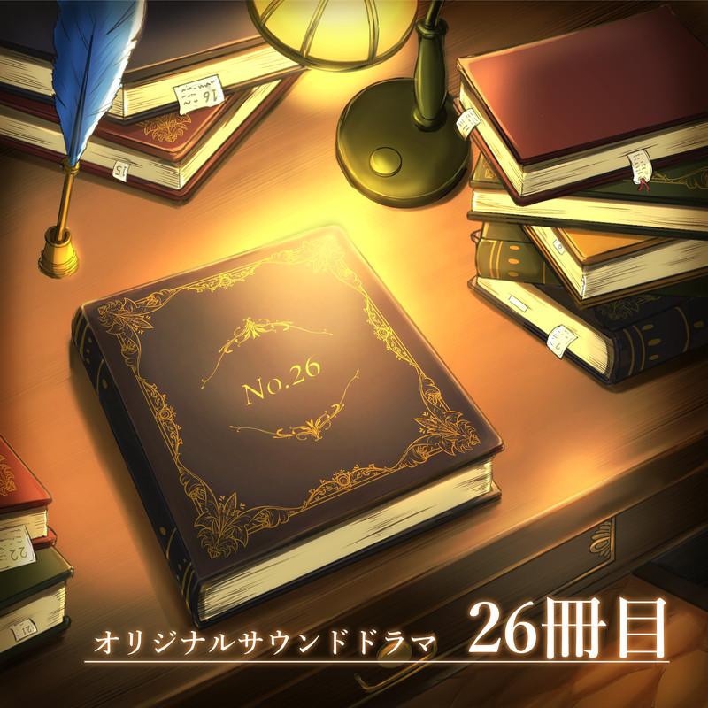オリジナルサウンドドラマ「26冊目」