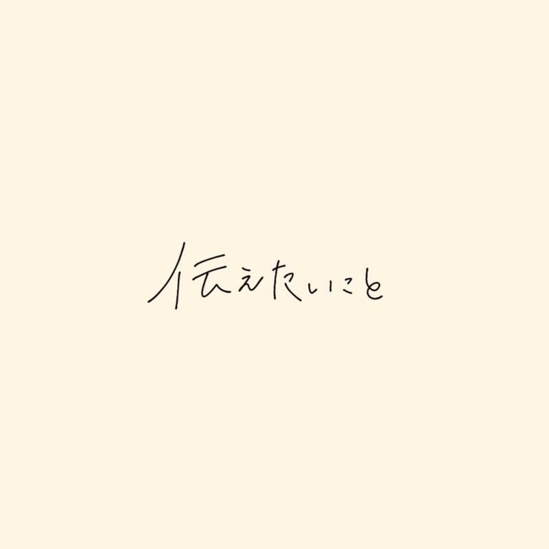 伝えたいこと (feat. ゆりな)