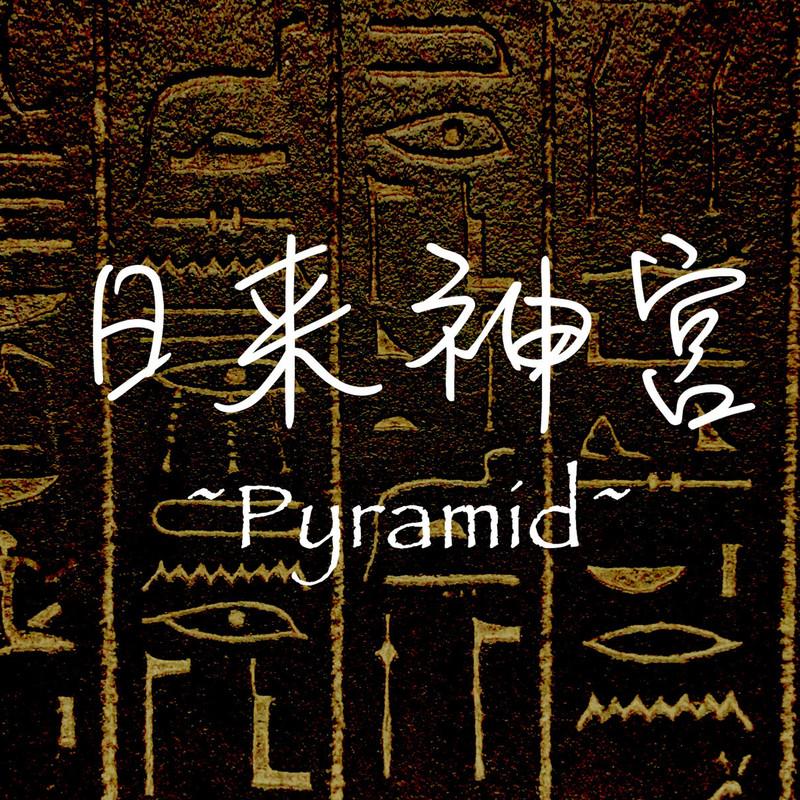 日来神宮 ~Pyramid~