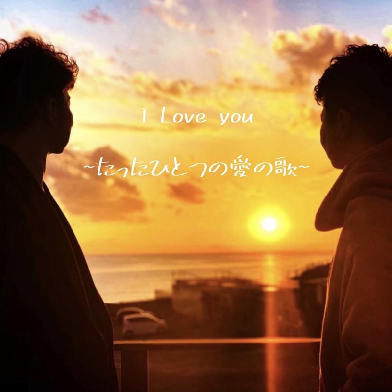 I Love you ~たったひとつの愛の歌~