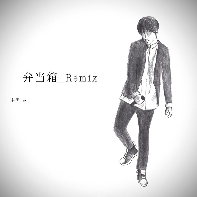 弁当箱 (Remix)