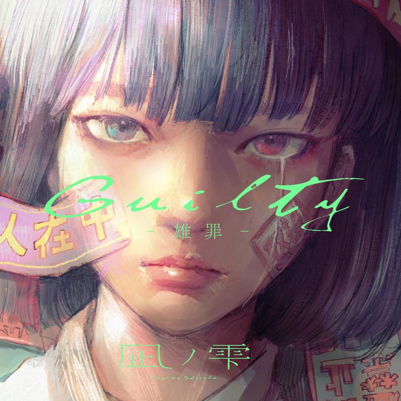 Guilty -雄罪-