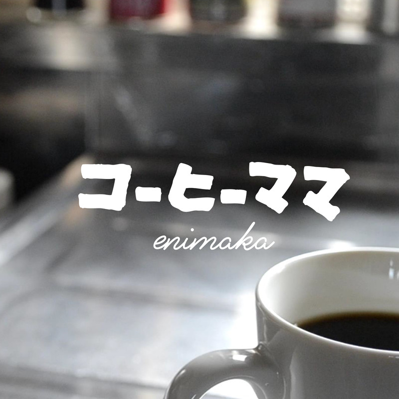 コーヒーママ