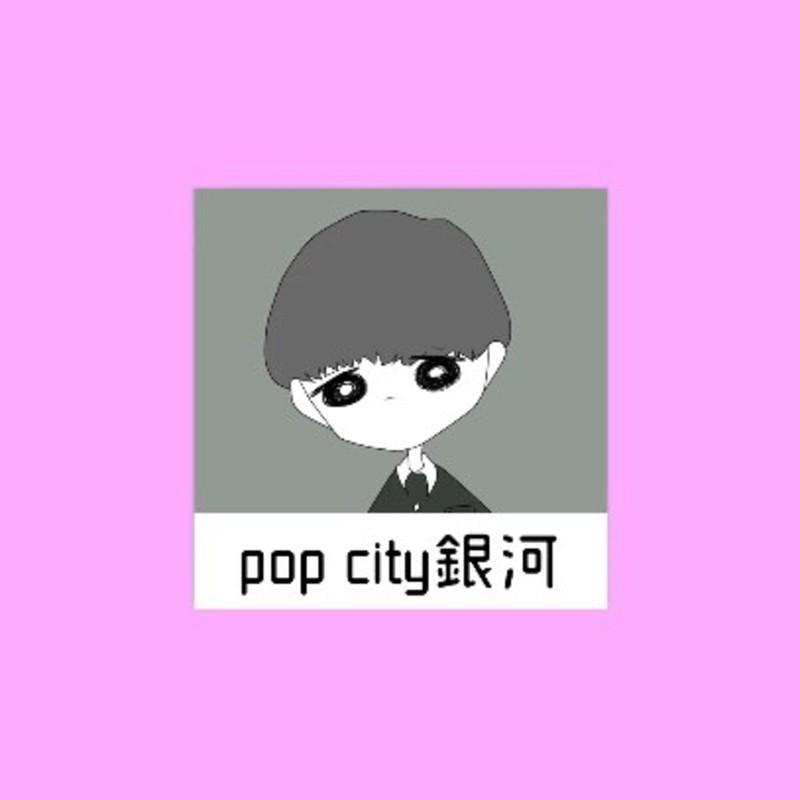 pop city 銀河