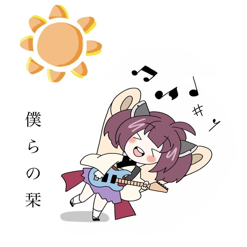 僕らの栞 (feat. AIきりたん)