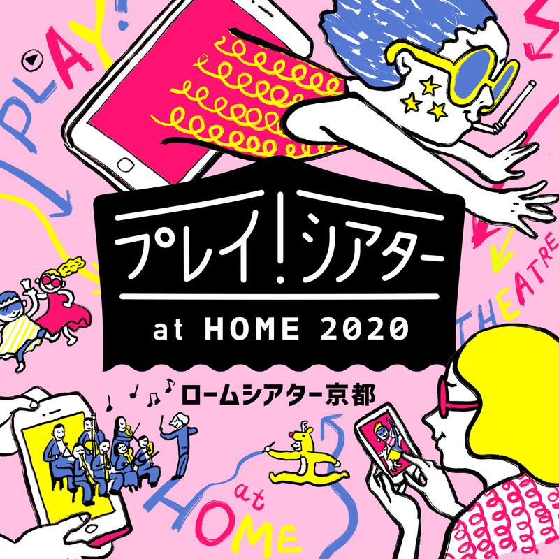 プレイ!シアターat Home 2020