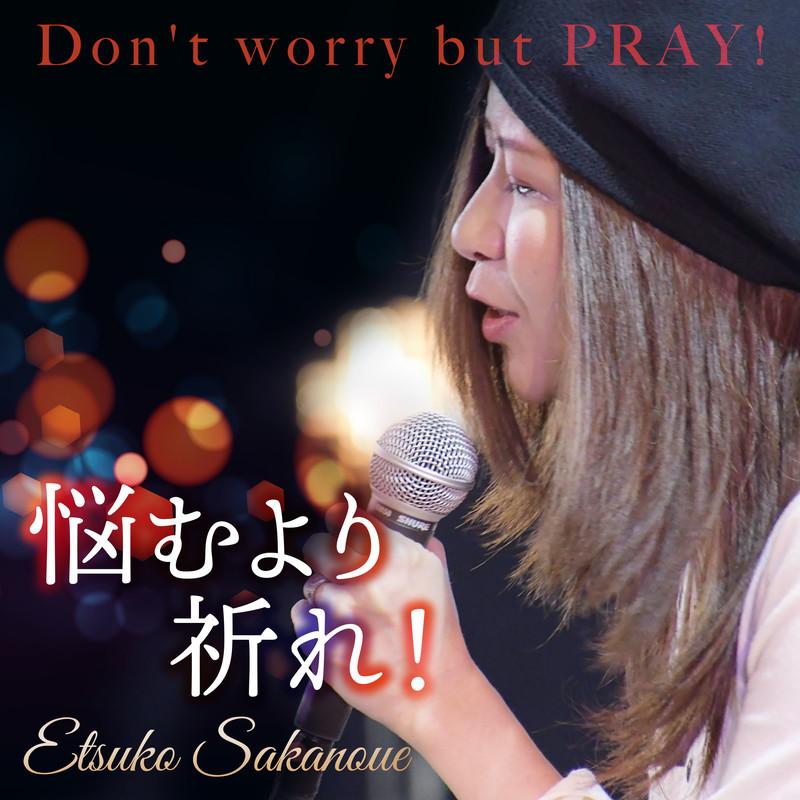 悩むより祈れ!