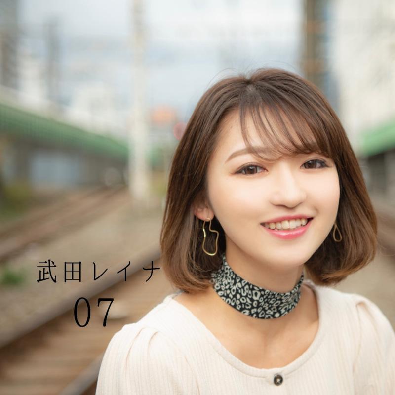 武田レイナ