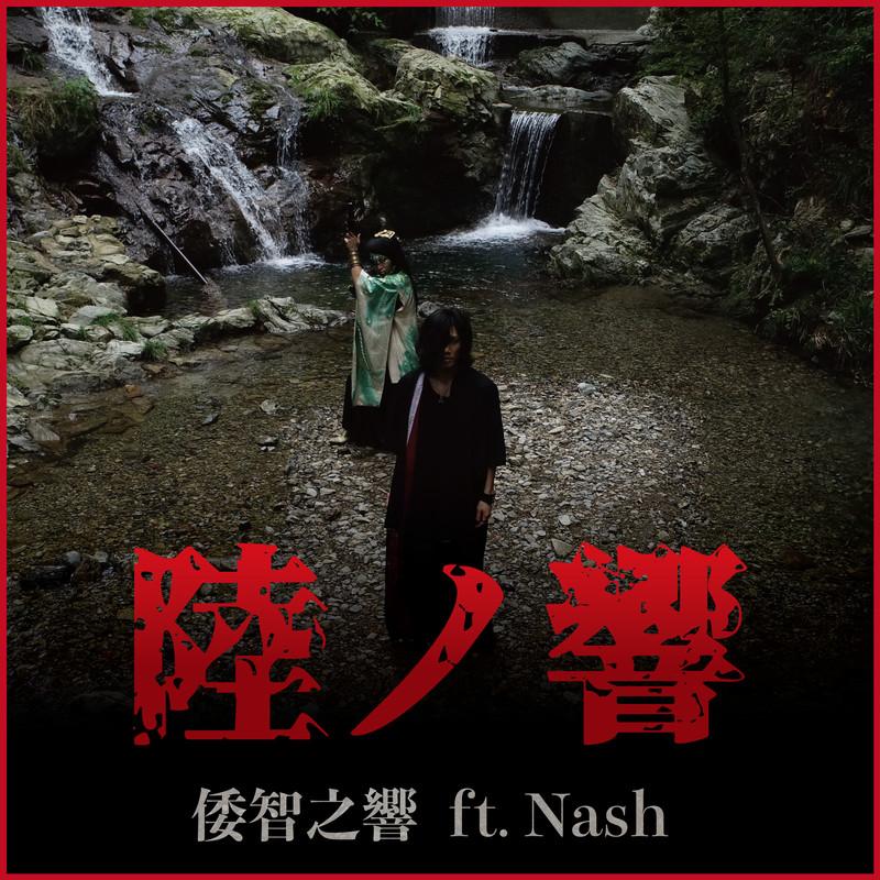 陸ノ響 (feat. Nash)