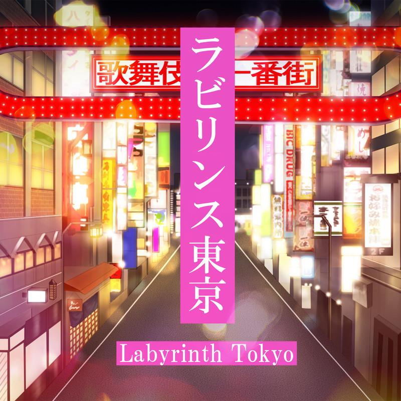 ラビリンス東京