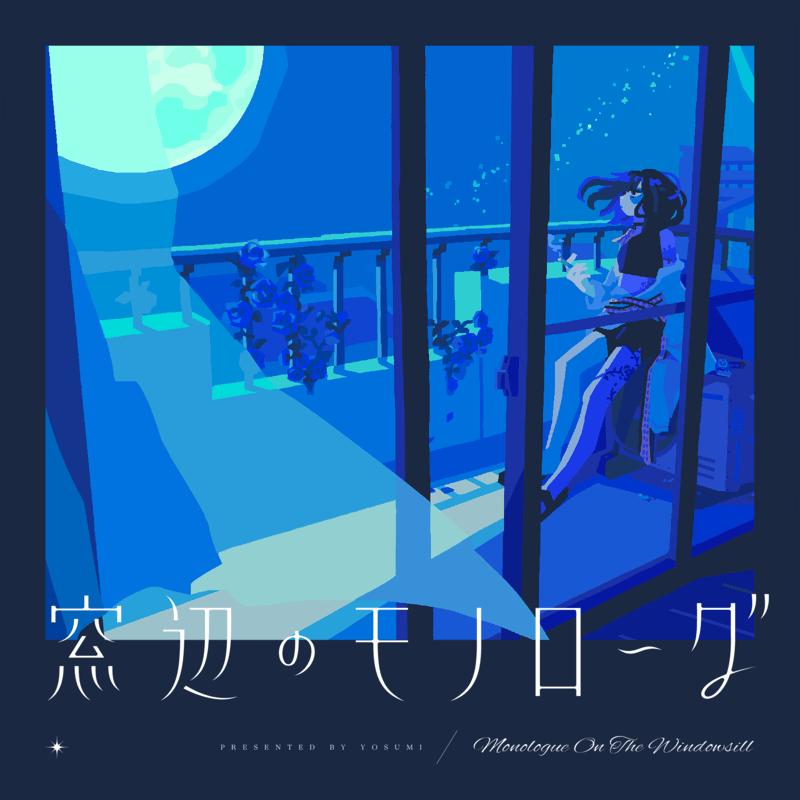 窓辺のモノローグ