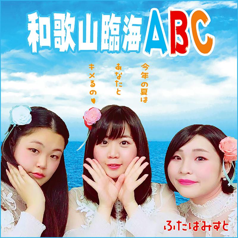 和歌山臨海ABC