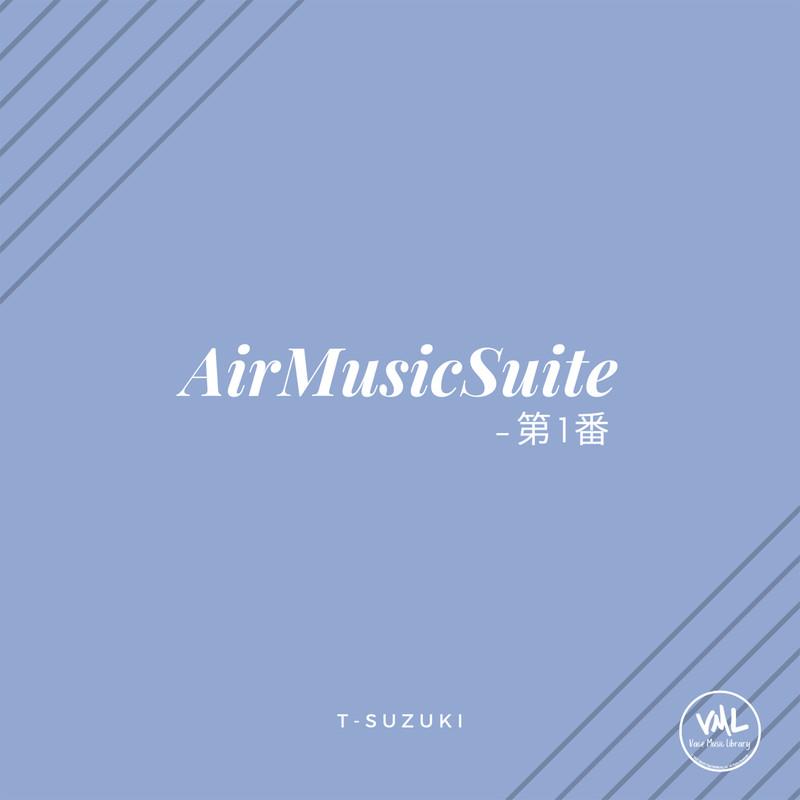 AirMusicSuite-第1番