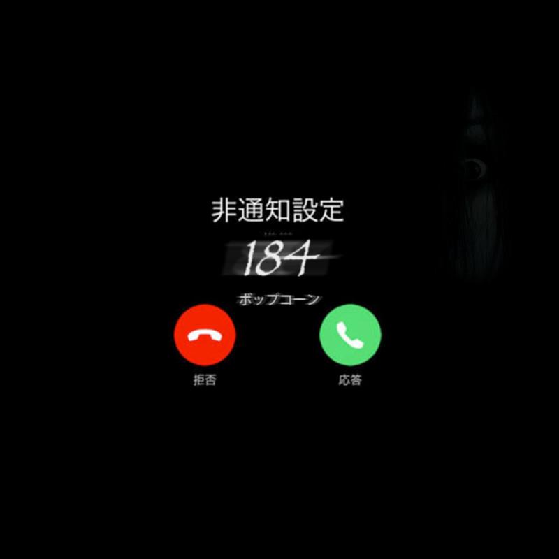 184 ~非通知設定~
