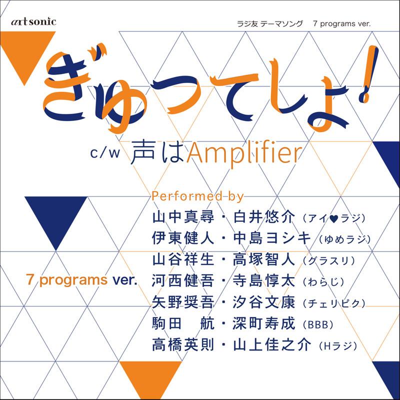 ぎゅってしよ(7program Ver.)