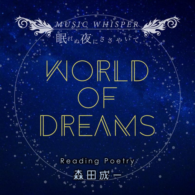 MUSIC WHISPER眠れぬ夜にささやいて -WORLD OF DREAMS-