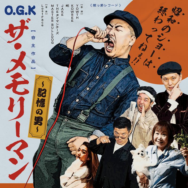 ザ・メモリーマン 〜記憶の男〜