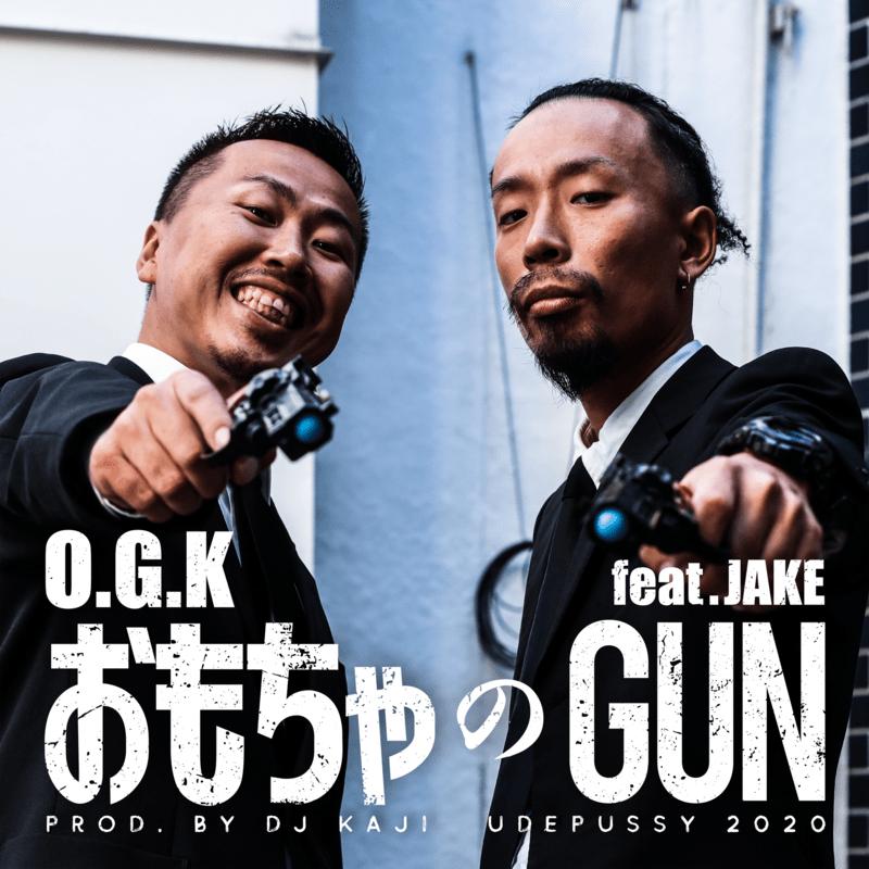 おもちゃのGUN (feat. JAKE)