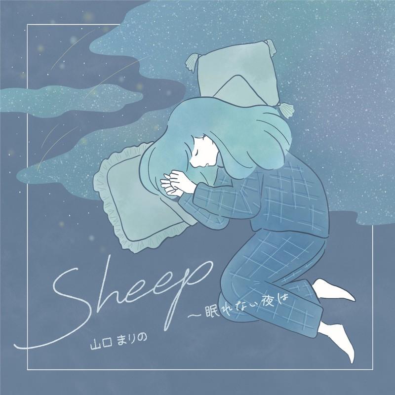 Sheep ~ 眠れない夜は~