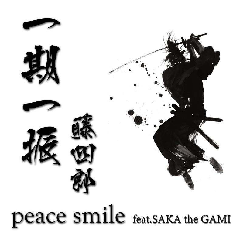 一期一振 藤四郎 (feat. SAKA the GAMI)