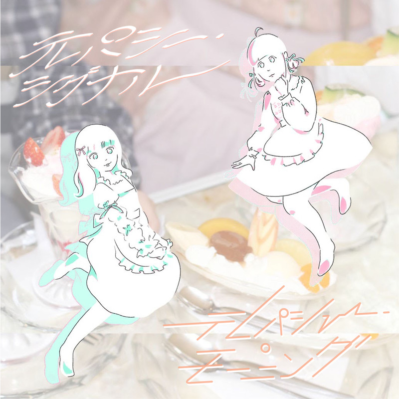 テレパシー・シグナル (Instrumental)