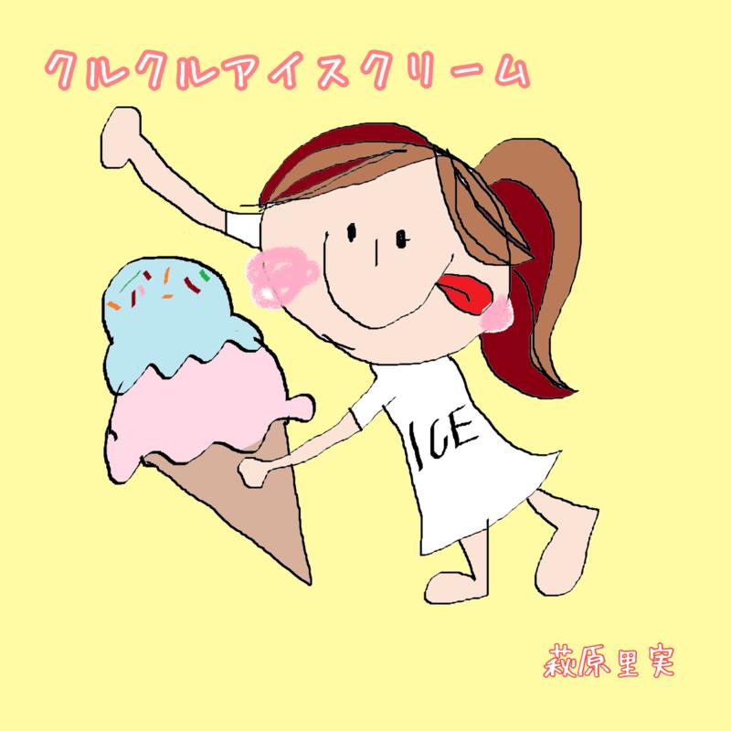 クルクルアイスクリーム