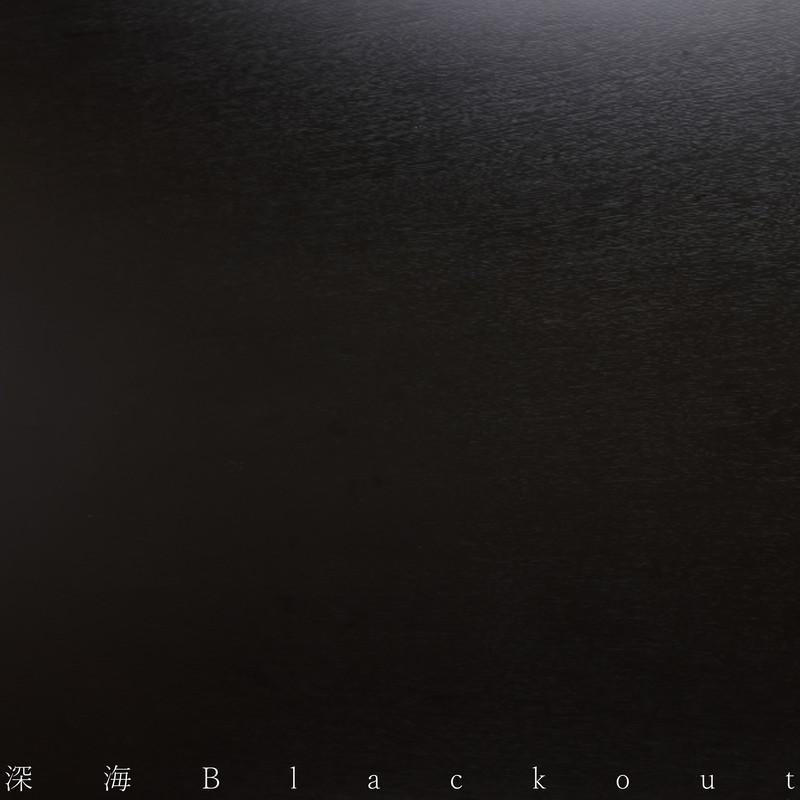 深海Blackout