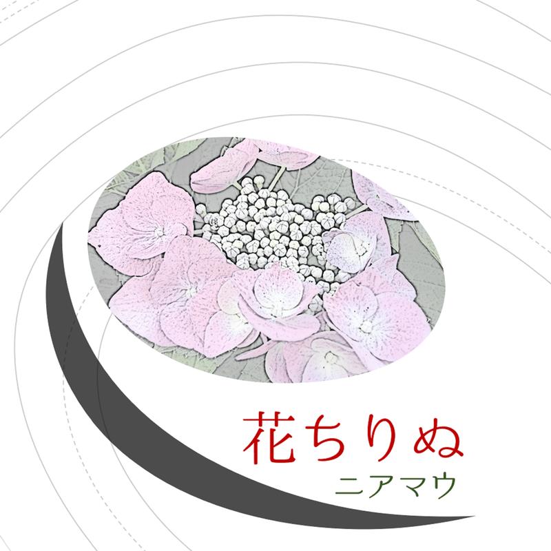 花ちりぬ (feat. 東北ずん子)