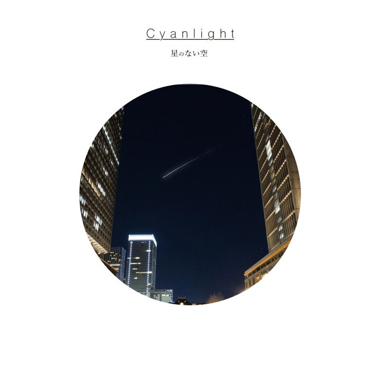 星のない空