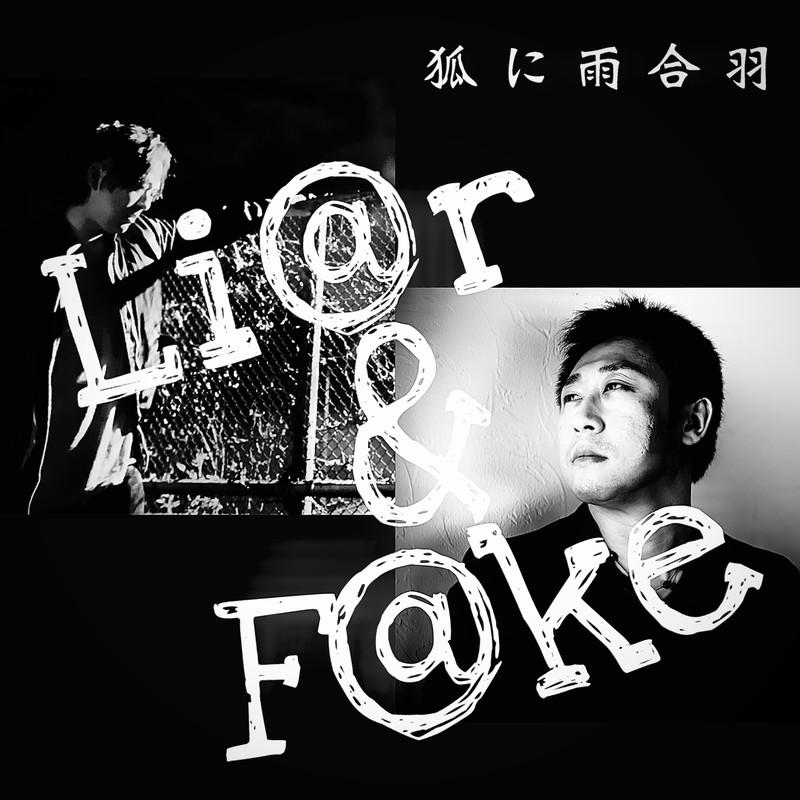 Li@r & F@ke