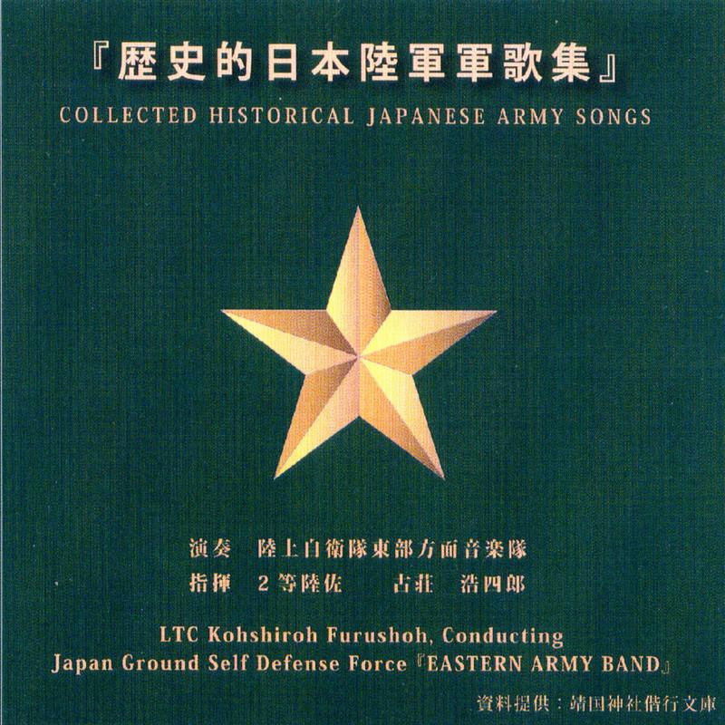 歴史的日本陸軍軍歌集