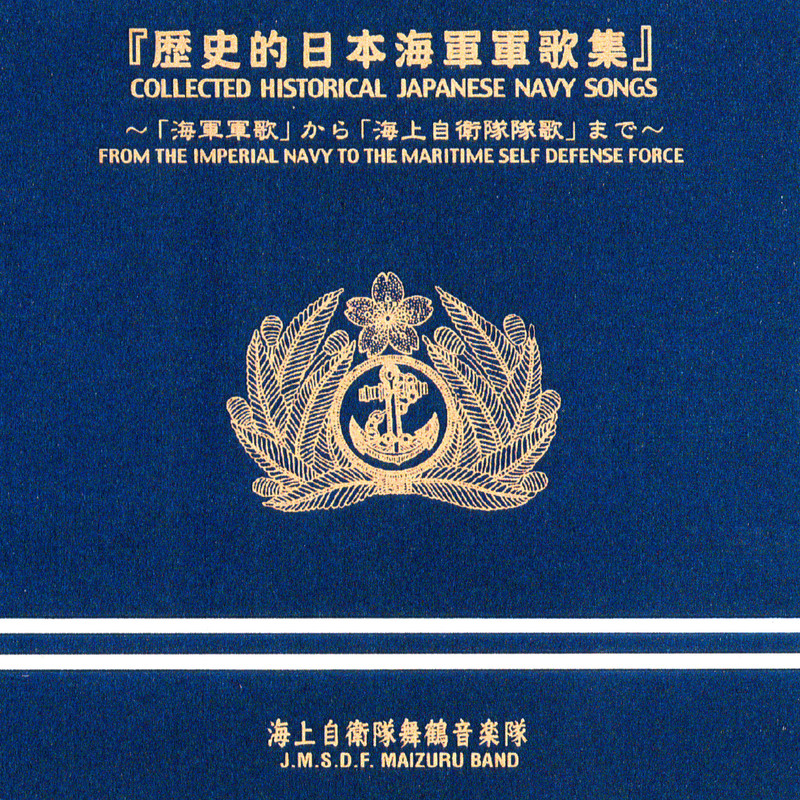 歴史的日本海軍軍歌集