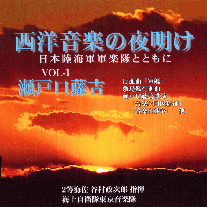 Dawn of Western Music With the Japanese Army and Navy Band-Vol.1 Tokichi Setoguchi