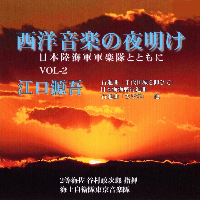 西洋音楽の夜明け日本陸海軍軍楽隊とともに~Vol.2