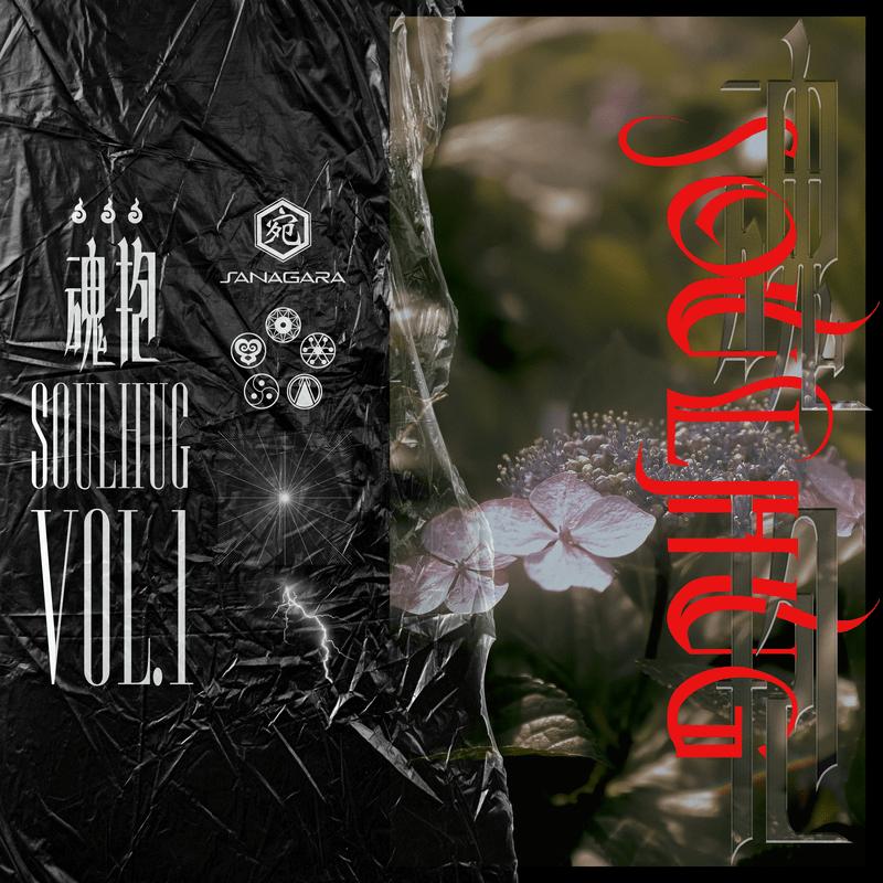 SOULHUG vol.1