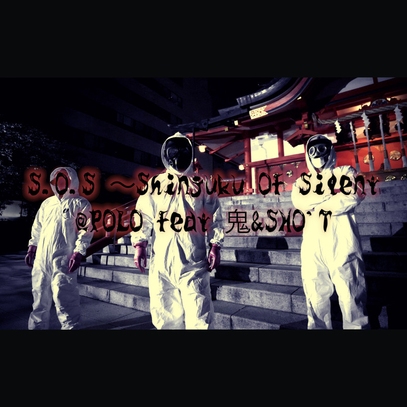 S.O.S〜Sinjuku Of Silent~ (feat. 鬼 & SHOT)