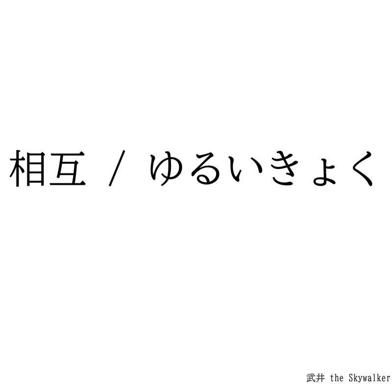 相互 / ゆるいきょく