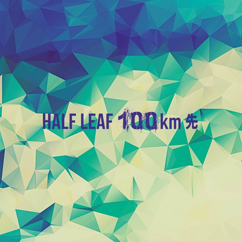 100km先