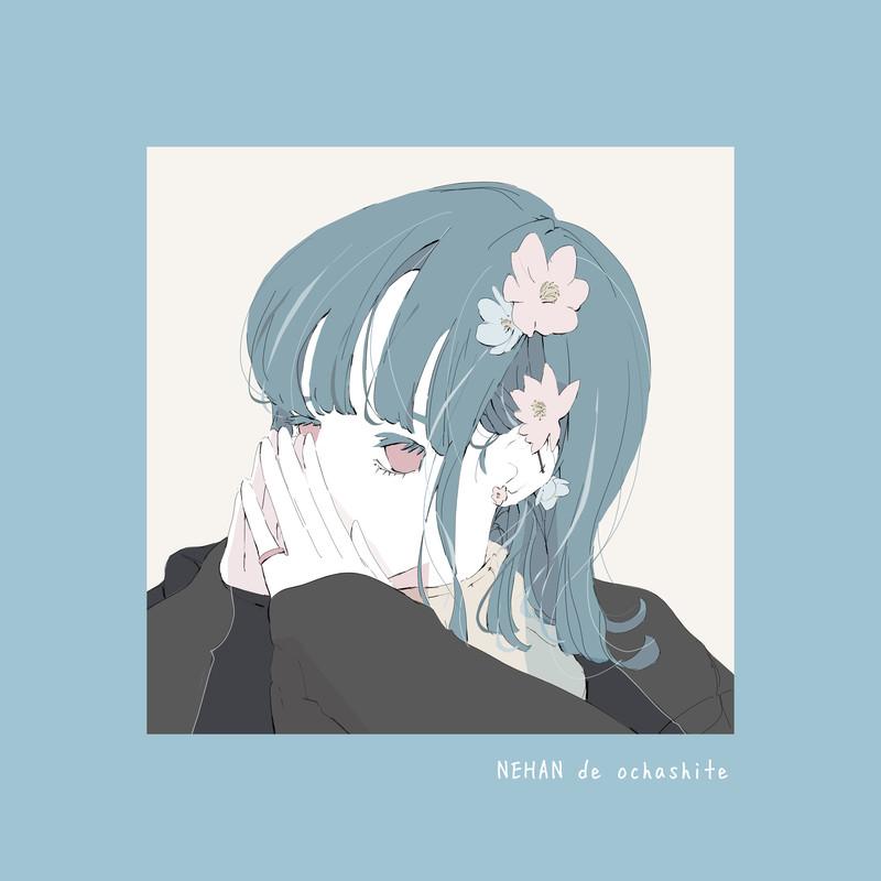 NEHAN de ochashite (feat. きゃま)