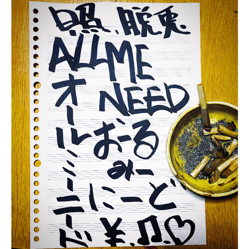 All me need (feat. 照)