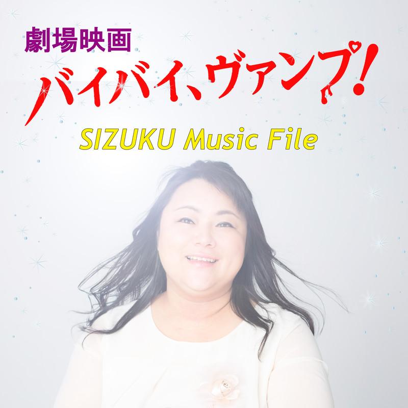 劇場映画「バイバイ、ヴァンプ!」SIZUKU Music File
