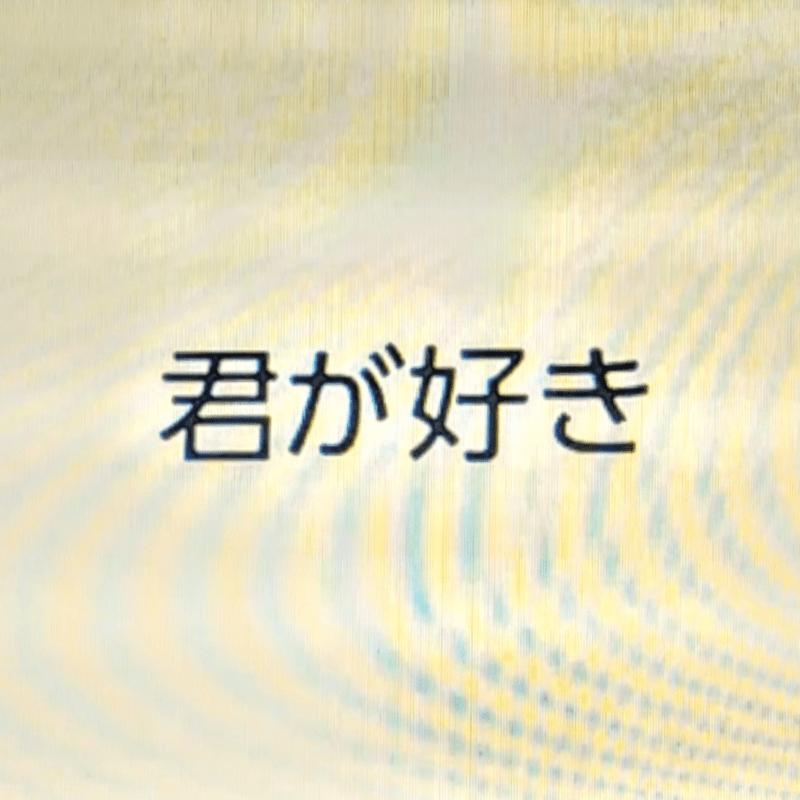 君が好き (feat. 村上太一)